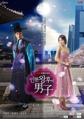 Queen_In_Hyun's_Man_Poster